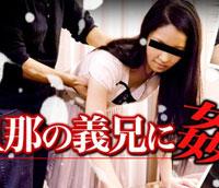 【無修正】旦那の義兄に姦られた人妻 荻野紗織