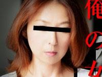 【無修正】俺の女43 ~セレブ淑女の秘めごと《M願望&3P》