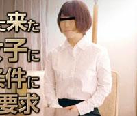 面接に来た巨乳女子に採用を条件にカラダを要求 島崎友紀子