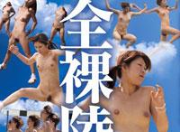 【エロ動画】全裸陸上