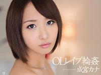 【エロ動画】OLレイプ輪姦 成宮カナ