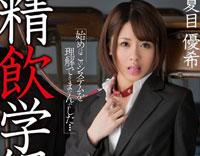【エロ動画】精飲学級 夏目優希