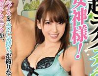 【エロ動画】お宅訪問!超テクスケベイスの女神様! 波多野結衣