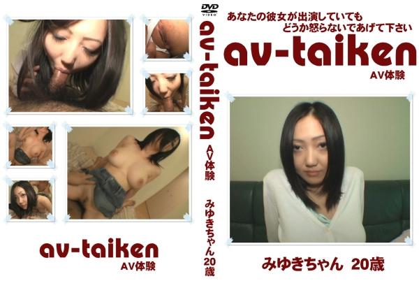 【無修正】av-taiken みゆきちゃん 20歳