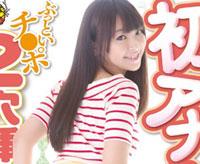 【エロ動画】初アナルぶっといチ●ポ2穴挿入イキまくりファック!! あやね遥菜