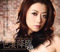 好色妻降臨 Vol.05 : 北条麻妃