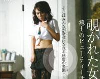 【エロ動画】覗かれた女美容師 癒しのビューティーサロン