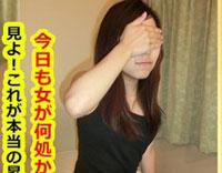 【無修正】餌食牝 冨永和