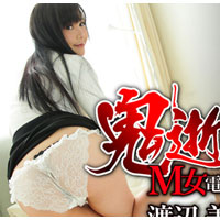【無修正】鬼逝+鬼縛  渡辺美羽