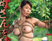 【エロ動画】母さんを縛りたい! 矢吹京子