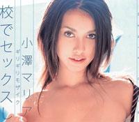 【エロ動画】ギリギリモザイク 学校でセックスしよっ 小澤マリア