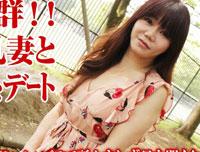 【無修正】人妻デート ~淫乱巨乳妻とノーパン、ノーブラデート~ 千堂みゆき36歳