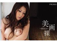 【エロ動画】美画裸 〜BIERA〜 椎名ゆな