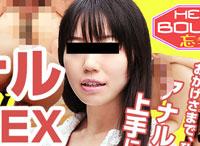【無修正】HEY!忘我 vol.3 ~おさな妻が実践する王道アナルセックス~ 宮崎由麻