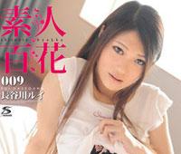 サスケジャム Vol.30 素人百花 009 : 長谷川ルイ