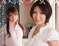 【エロ動画】奴隷色の女教師3 瀬奈涼 愛内梨花 姫咲りりあ
