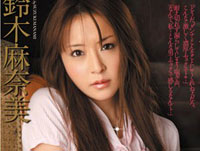 【エロ動画】美人セレブ妻、堕ちるまで… 鈴木麻奈美