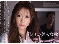 【エロ動画】狙われた美人女教師 ストーカー狂気の妄想恋愛の果てに…鈴木麻奈美