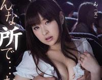 【エロ動画】痴漢映画館 6 こんな所で…なのに、なのに私ったら…! 周防ゆきこ