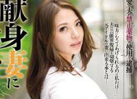 【エロ動画】献身妻に仕掛けられた罠 織田真子