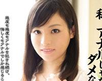 【エロ動画】私、アナルじゃなきゃダメなんです…2 藤崎エリナ