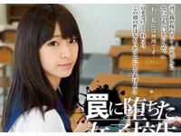 【エロ動画】罠に堕ちた女子校生 成宮ルリ
