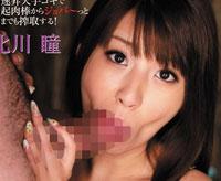 【エロ動画】いやらし~いバキューム女の終わらない男潮噴き 北川瞳