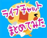 ライブチャットエロ動画まとめ!