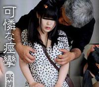 【無修正】可憐な痙攣 ~緊縛と巨乳少女~ 三宅風花