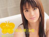 【エロ動画】新人NO.1 STYLE 18歳の純心美少女 菜月アンナ