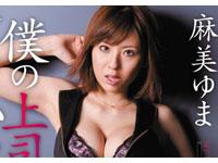 【エロ動画】僕の上司はセクハラ痴女OL 麻美ゆま