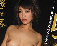 【エロ動画】痴女る即ズボ!-チン●ン見たらどこでもセックス- 桜ここみ