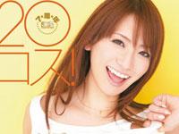 【エロ動画】20コス! 香西咲