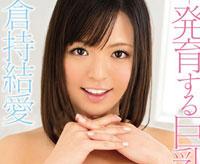 【エロ動画】発育する巨乳 Hカップ改めIカップになりました☆ 倉持結愛