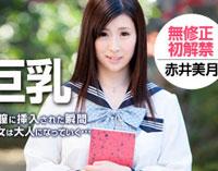 【モロ動画】汚された爆乳制服美少女 赤井美月