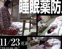 【無修正】睡眠剤防止条例 弐人目 木枯晶子