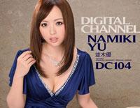 【エロ動画】DIGITAL CHANNEL DC104 並木優