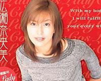 僕の素敵なコスレディ Vol.1 : 広瀬奈央美