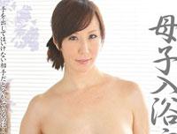 【エロ動画】湯けむり近親相姦 母子入浴交尾 澤村レイコ