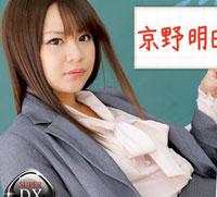 【無修正】京野明日香の潮吹き講座 ~激カワ講師の公開大洪水~ 京野明日香